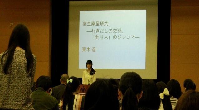 愛知県立大学・国文学会が本学で...